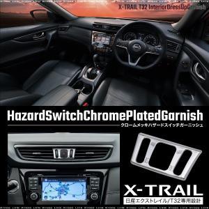 エクストレイル T32専用 ハザードスイッチ ガーニッシュ クロームメッキ 内装 パーツ インテリアパネル ベゼル トリム X-TRAIL 条件付 送料無料 _51473|zest-group