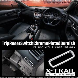 エクストレイル T32専用 トリップメータースイッチ ガーニッシュ クロームメッキ 1P 内装 パーツ インテリアパネル X-TRAIL 条件付 送料無料 _51474|zest-group
