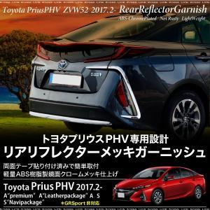 プリウス PHV ZWV52系 専用 リア リフレクター ガーニッシュ 左右セット あすつく対応  _51487|zest-group