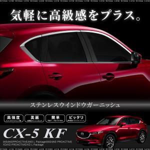 マツダ CX-5 KF系用 ドア ウィンドウ ガーニッシュ 6P ウインドウ上側 全グレード対応 ステンレス あすつく対応  _51535|zest-group