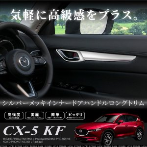 マツダ CX-5 KF系専用 インナー ドアハンドル ロング トリム ガーニッシュ 4P 全グレード対応 あすつく対応  _51548|zest-group