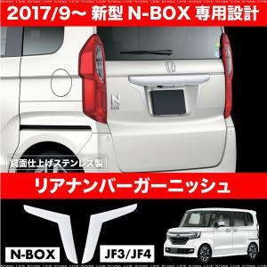 N-BOX NBOX 新型 JF3 JF4 リアナンバー ガーニッシュ左右 2Pセット 標準車用 あすつく対応  _51552|zest-group