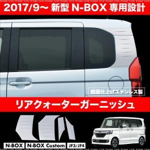 N-BOX N-BOXカスタム 新型 JF3 JF4 リアクォーター ガーニッシュ 4PCS あすつく対応  _51553|zest-group
