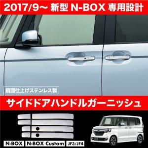 N-BOX N-BOXカスタム 新型 JF3 JF4 ドアハンドル ガーニッシュ 8PCS あすつく対応  _51554|zest-group