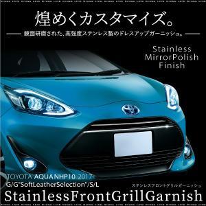 トヨタ アクア 後期 専用 NHP10系 フロントグリル ガーニッシュ 1PCS  ステンレス 新型...