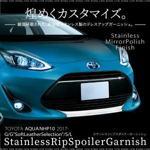 トヨタ アクア 後期 専用 フロント リップスポイラー ガーニッシュ 1PCS  NHP10系 ステ...