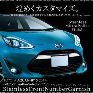 トヨタ アクア 後期 専用 NHP10系 フロントナンバー ガーニッシュ 2PCS ステンレス  あすつく対応  _51568|zest-group