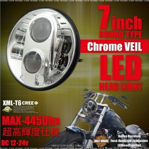 ヘッドライト LED 7インチ 1個 CREE/6500K/2800lm ラウンドタイプ/12V/24V/インナークローム シルバー/ハーレー/ジープ/ジムニー/条件付/送料無料/_52177 zest-group