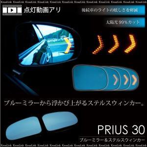プリウス 30系 ドアミラー ブルーミラーレンズ ステルス ウインカー 流れるウインカー サイドミラーレンズ パーツ 条件付 送料無料 あす つく _53111|zest-group