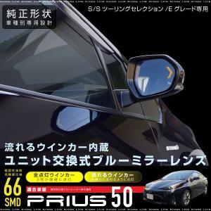 プリウス 50系 ドアミラー ブルーレンズミラー ステルス/ウィンカー内蔵 防眩 ユニット交換 流れるウインカー ブルーミラーレンズ 条件付 送料無料 _53130|zest-group