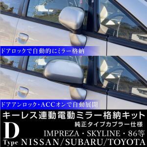 日産 スバル トヨタ 汎用 ドアミラー 自動格納キット キーレス連動 電動ミラー 自動開閉 電動格納 電動開閉 サイドミラー 条件付 送料無料 _53133 zest-group