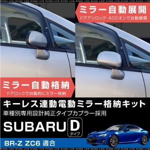 スバル BRZ/BR-Z ZC6 ドアミラー 自動格納キット キーレス連動 電動ミラー 自動開閉 電動格納 電動開閉 サイドミラー SUBARU 条件付 送料無料 _53133h zest-group