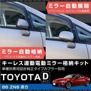 トヨタ 86 ハチロク ZN6 ドアミラー 自動格納キット キーレス連動 電動ミラー 自動開閉 電動格納 サイドミラー オートミラー 条件付 送料無料 _53133i zest-group