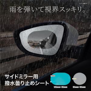 サイドミラー ドアミラー 曇り止め撥水シート 雨除け 防霧 水滴防止フィルム 簡単貼るだけ 防眩 選べる 楕円形 丸形   @53164|zest-group