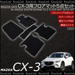 CX-3 フロアマット ブラック フロント リア 5点セット 黒 内装 パーツ フロアーマット マツダ CX3 アクセサリー 条件付/送料無料 _54091