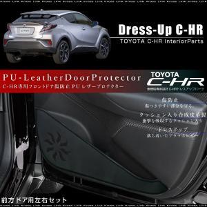 【在庫限り】 C-HR トヨタ インナードアプロテクター 傷防止 ブラック PUレザー CHR フロ...