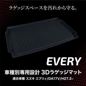 エブリィ DA17V専用 3D ラゲッジマット カーゴマット 水洗い 丸洗い 軽量 傷防止 フロアマット ラバーマット □_54122 zest-group