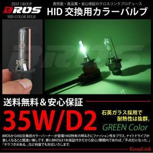 BROS製 HID交換用カラーバーナー D2C グリーン 1年保証付 _32464|zest-group
