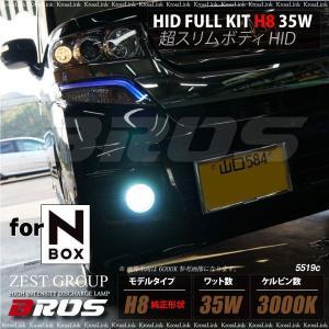HID キット H8 N BOX/N BOXカスタム/N BOX+ ホンダ N-BOX 1年保証付き BROS製 フォグ専用 35W 純正形状バルブ 3000K _91199|zest-group