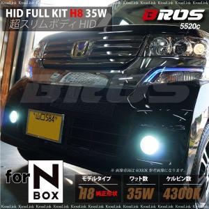 HID キット H8 N BOX/N BOXカスタム/N BOX+ ホンダ N-BOX 1年保証付き BROS製 フォグ専用 35W 純正形状バルブ 4300K _91200|zest-group