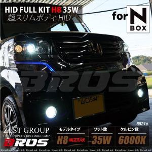 HID キット H8 N BOX/N BOXカスタム/N BOX+ ホンダ N-BOX 1年保証付き BROS製 フォグ専用 35W 純正形状バルブ 6000K _91201n|zest-group