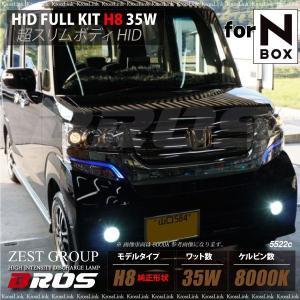 HID キット H8 N BOX/N BOXカスタム/N BOX+ ホンダ N-BOX 1年保証付き BROS製 フォグ専用 35W 純正形状バルブ 8000K _91202|zest-group