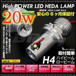 H4 ハイロー 20W-CREE LEDキット 6000K_27062|zest-group