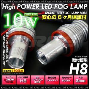 H8/LED/フォグ/フォグランプ ハイパー CREE/LED 10W 白/ホワイト プロジェクター/レンズ付 2個 純正/フォグ フォグランプ 交換用 バルブ ブロス製 _27064|zest-group