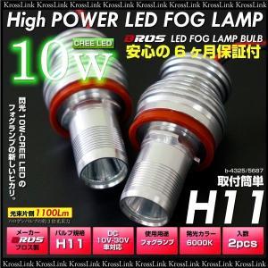 H11/LED/フォグ/フォグランプ ハイパー CREE/LED 10W 白/ホワイト プロジェクター/レンズ付 2個 純正/フォグ フォグランプ 交換用 バルブ ブロス製 _27064|zest-group
