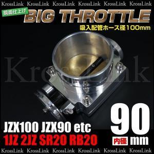 1JZ 2JZ SR20 RB20 90mm ビッグスロットルボディ ■_59323(5701)|zest-group