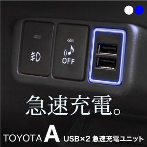 トヨタ 汎用 Aタイプ スイッチ 2ポート/3A 急速充電ユニット12V 1P USB LED  あすつく対応 【送料無料】|zest-group