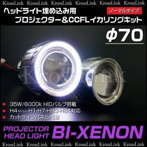 プロジェクターライト/バイキセノン 埋め込み CCFLイカリング/HID 35W 6000K /ヘッドライト H4 Hi/Lo H1 H7 HB3 HB4 条件付/送料無料 _35032|zest-group