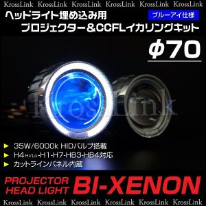 プロジェクターライト/バイキセノン 埋め込み CCFLイカリング/HID 35W 6000K /ヘッドライト H4 Hi/Lo H1 H7 HB3 HB4 条件付/送料無料 _35033|zest-group