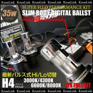 HID キット 35W 選択 H4 キット 最新パルス方式 スライド/Hi/Low 3000K/4300K/6000K/8000K 高品質 リレーレス キセノン フルキット  1年保証付 BROS製 @a376|zest-group
