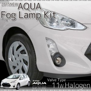 トヨタ 新型 アクア NHP10 純正形状 19W ハロゲン フォグランプ/キット 簡単取付/フォグユニット ホワイト/フォグ/条件付/送料無料/ _59603
