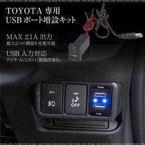 トヨタ USBポート 増設キット スマホ タブレット 充電 チャージ 2ポート/プリウス/アクア/アルファード/ヴェルファイア/ヴォクシー/エスティマ/_59605 zest-group