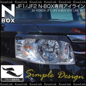 N-BOX NBOX パーツ アイライン ヘッドライト/上部 ブラック 黒塗装済み 2pcs パーツ Nボックス エヌボックス 条件付/送料無料 _59624