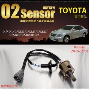 トヨタ クラウン O2センサー GRS180/GRS181/...