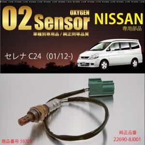日産セレナ C24 TC24 TNC24専用O2センサー22690-8J001 燃費向上 エラーラン...
