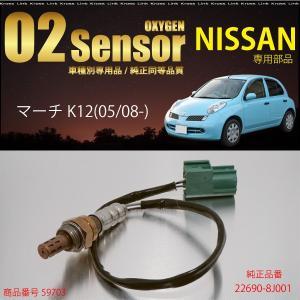 日産マーチK12専用O2センサー22690-8J001 燃費...