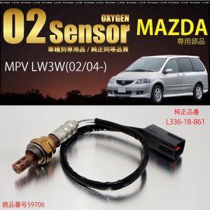 マツダ MPV LW3W O2センサー L336-18-86...