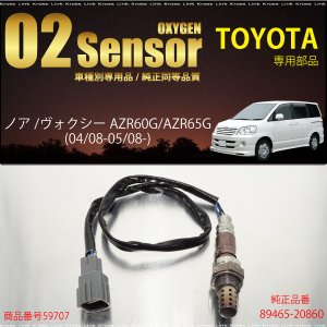 トヨタ ノア ヴォクシー AZR60G AZR65G O2センサー 89465-20860 燃費向上 エラーランプ解除 車検対策  条件付 送料無料_59707a