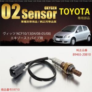 トヨタ ヴィッツ NCP10 NCP13 O2センサー 89...