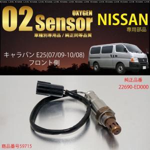 日産 キャラバン E25 O2センサー 22690-ED00...