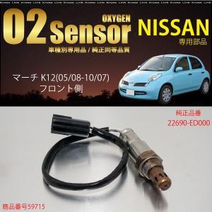 日産 マーチ K12 O2センサー 22690-ED000 ...