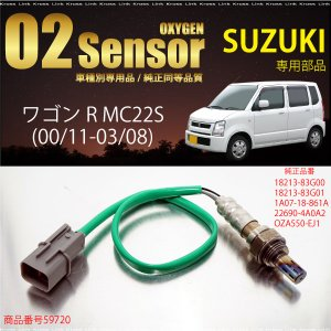スズキ ワゴンR MC22S O2センサー 18213-83...