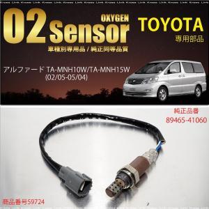 トヨタ アルファード 10系 O2センサー 89465-41060 燃費向上 エラーランプ解除 車検...