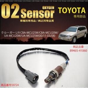 トヨタ クルーガーL V O2センサー 89465-4106...