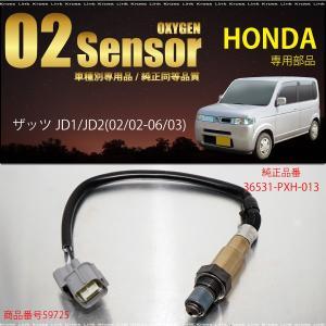 ホンダ ザッツ That's JD1 JD2 O2センサー ...