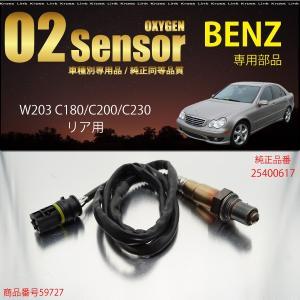 ベンツ BENZ W203 C180 C200 C230 O2センサー 25400617 燃費向上/エラーランプ解除/車検対策 条件付 送料無料_59727a